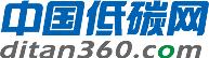 中国低碳网<