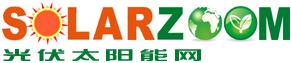 Solarzoom太阳能光伏网