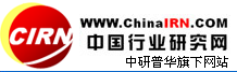 中国行业研究网