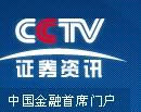 CCTV证券资讯<