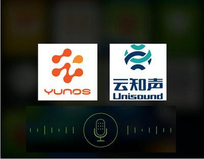 阿里YunOS内置云知声语音交互方案