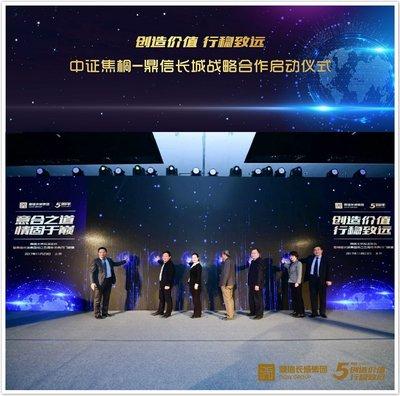 在中国投资协会前会长张汉亚、中国证券基金业协会前会长孙杰等领导共同见证下,中证焦桐-鼎信长城双方举行了隆重的战略合作发布仪式。