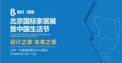 北京国际家居展暨中国生活节