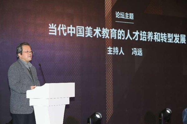 上海美术学院院长冯远主持论坛