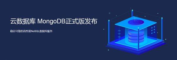 京东云云数据库MongoDB 正式版发布