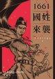 Koxinga Z, Comic of the year