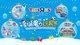 圣诞魔力玩具节部分明星产品