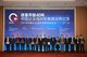 Award ceremony of the summit on the overseas image of the Chinese enterprises on December 12 in Beijing