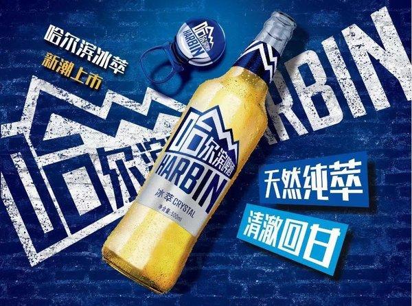 哈啤发布全新品牌形象