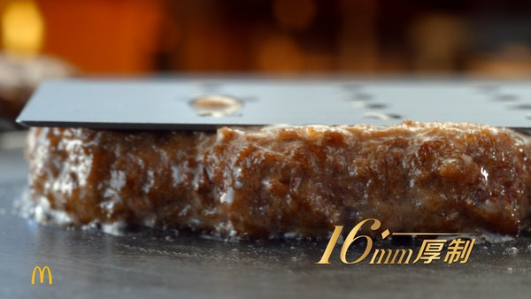 麦当劳推出的安格斯黑金牛肉饼为3:7肥瘦比和16mm厚制