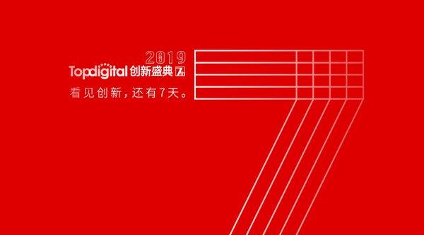 2019第七届TopDigital创新盛典倒计时7天!