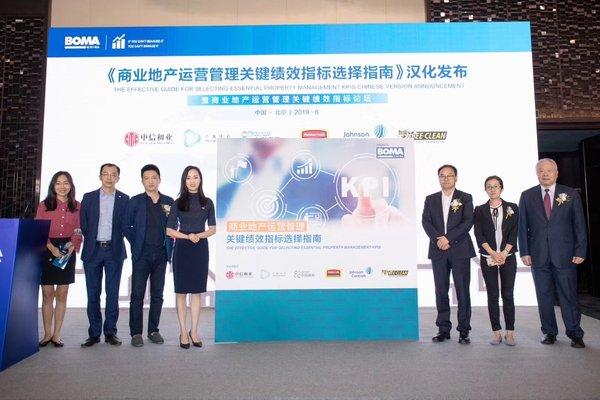 《商业地产运营管理关键绩效指标选择指南》汉化发布