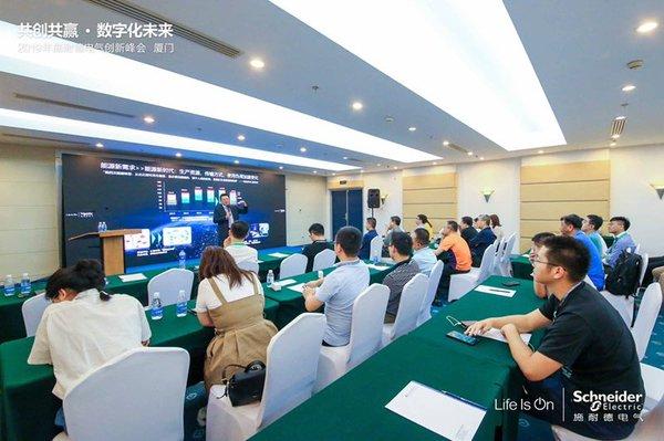 """能践新程,施智长赢""""施耐德电气能源新生态行业客户峰会在厦门举行"""