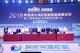 广智集团创新发展大会重大项目签约现场
