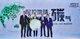 合影从左至右依次为欧莱雅亚太区运营部高级副总裁Antoine VANLAEYS,静安区委副书记、静安区人民政府区长于勇,欧莱雅中国现任首席执行官斯铂涵,欧莱雅中国新任首席执行官费博瑞,苏州市委常委、园区党工委书记吴庆文