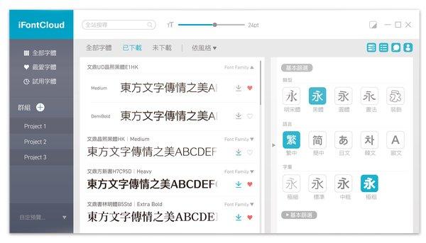 文鼎雲字庫iFontCloud Font Manager 重大改版