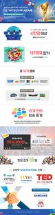 WCG 2019 Infographic