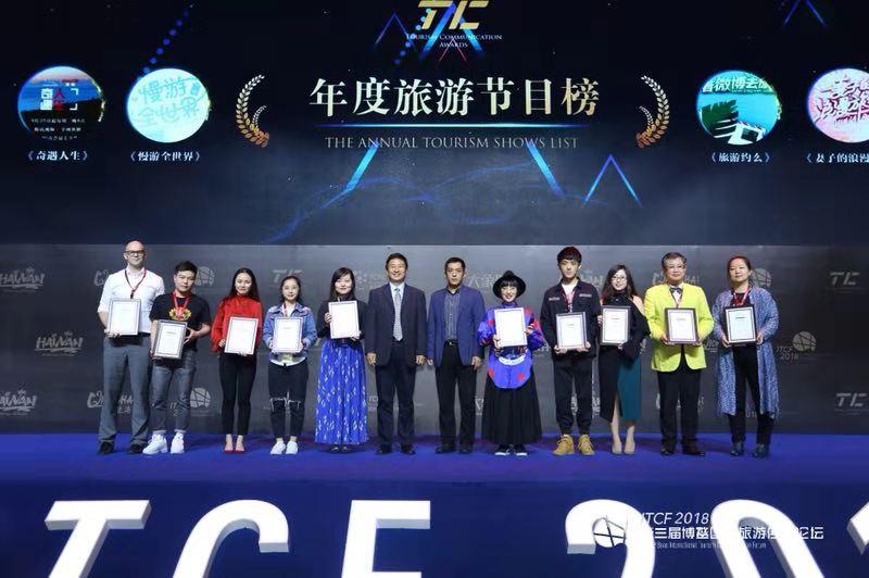 凤凰网旅游《凤旅大咖道》获博鳌旅游奖(TC奖)年度旅游节目榜大奖