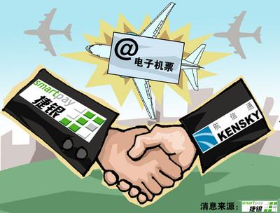 上海捷银携手航信通助力中国航旅业电子化转型