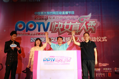 PPTV, Jointly with Hunan TV and EE Media, to Launch 2011 China Super Girl Reality Show
