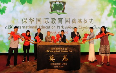 Foundation Ceremony Launches the First BP International Education Park in Beijing