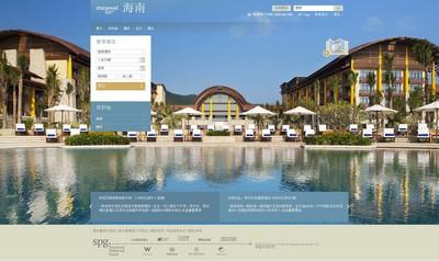 Starwood Hainan Destination Website