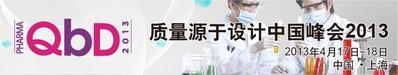 质量源于设计中国峰会2013