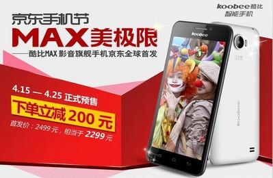 四核1080P, 酷比MAX京东首发预订立减200