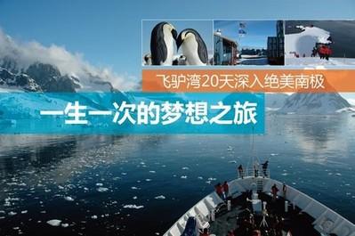 飞驴湾20天深入绝美南极  一生一次的梦想之旅