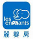 Les Enphants Shanghai Co.,Ltd
