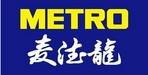 锦江麦德龙现购自运有限公司(METRO Cash & Carry China)