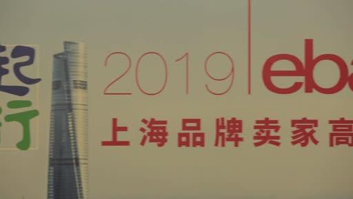eBay上海品牌卖家高峰会成功召开