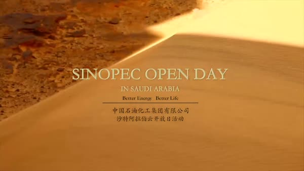 Sinopec Holds First Virtual Open Day Event in Saudi Arabia